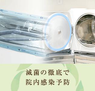減菌の徹底で院内感染予防
